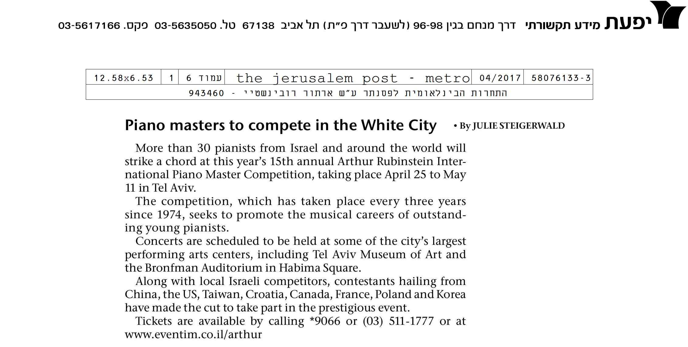 http://arims.org.il/wp-content/uploads/2018/05/Jerusalem-Post-Metro-04.2017.jpg