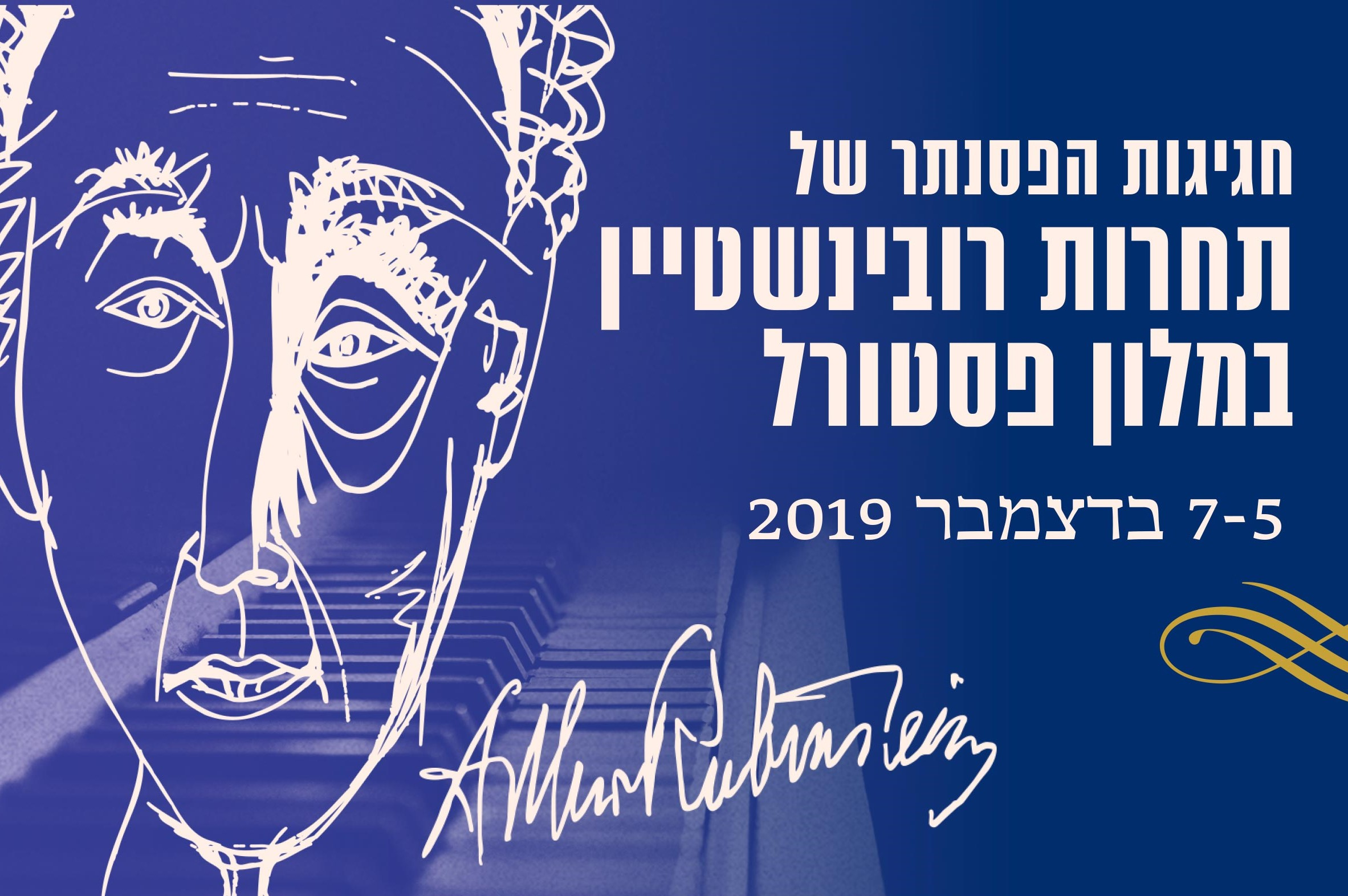Arthur Rubinstein International Music Society